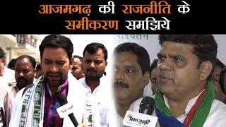 आजमगढ़ में सवर्ण भाजपा के साथ, महागठबंधन को मुस्लिम-यादव-दलित वोट मिलने की उम्मीद