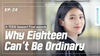The One And Only People In My Eighteen | A TEEN | Season1   EP.24 [Final]  (Click CC For EN Sub)