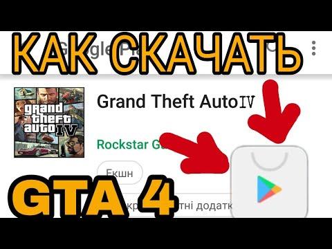 КАК СКАЧАТЬ GTA 4. ИЗ Play Market НА ТЕЛЕФОН