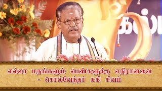 All religions are against women : Suki Sivam  | Kalyanamalai