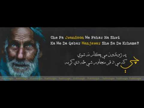 Pashto Very Sad Poetry 2018