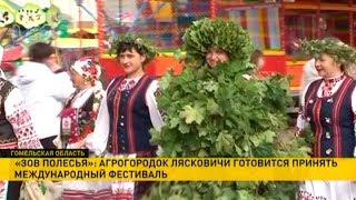 Международный фестиваль «Зов Полесья»