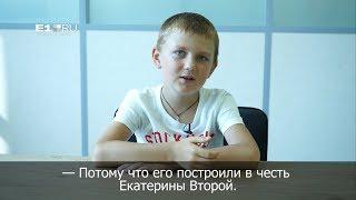 Дети о Екатеринбурге