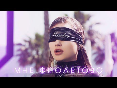 Masha - Мне Фиолетово