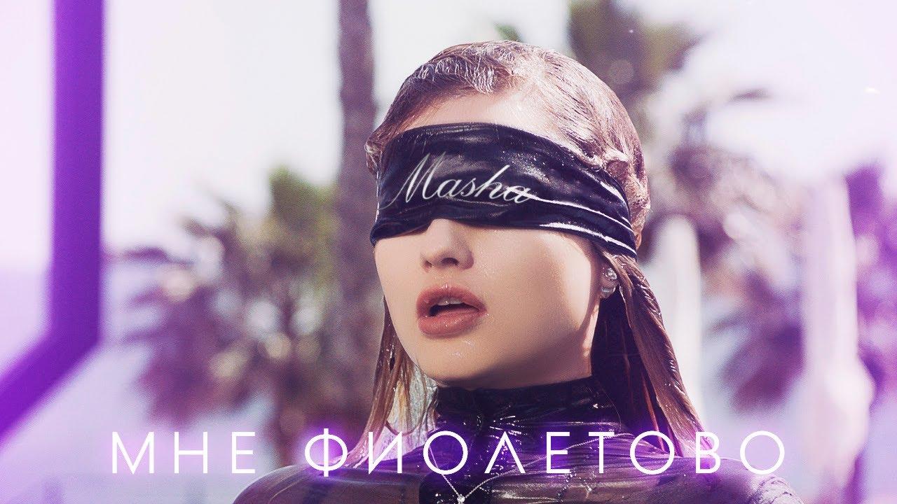 Masha — Мне фиолетово