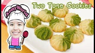 Cute Green Tea Cookies | คุกกี้ชาเขียวทูโทน | ออมมี่ เข้าครัว | AomyWorld