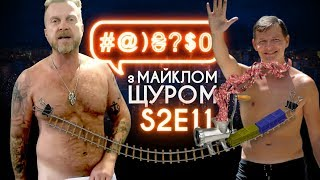#@)₴?$0 з Майклом Щуром #11 (2 сезон) with english subs