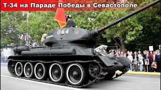 🔴  Легендарный танк Т-34 впервые на Параде Победы в Севастополе