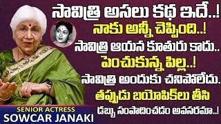 సావిత్రి ఆయన కూతురు కాదు పెంచుకున్న పిల్ల | Actress Sowcar Janaki About Savitri Real Life Story
