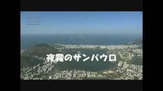 夜霧のサンパウロ・・石原裕次郎リニューアル
