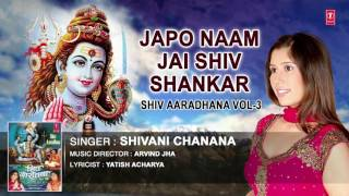 JAPO NAAM JAI SHIV SHANKAR BHAJAN BY SHIVANI CHANANA I AUDIO SONG I ART TRACK I SHIV AARADHANA VOL.3