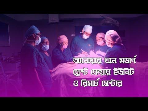 Breast Unit & Research Centre in Bangladesh