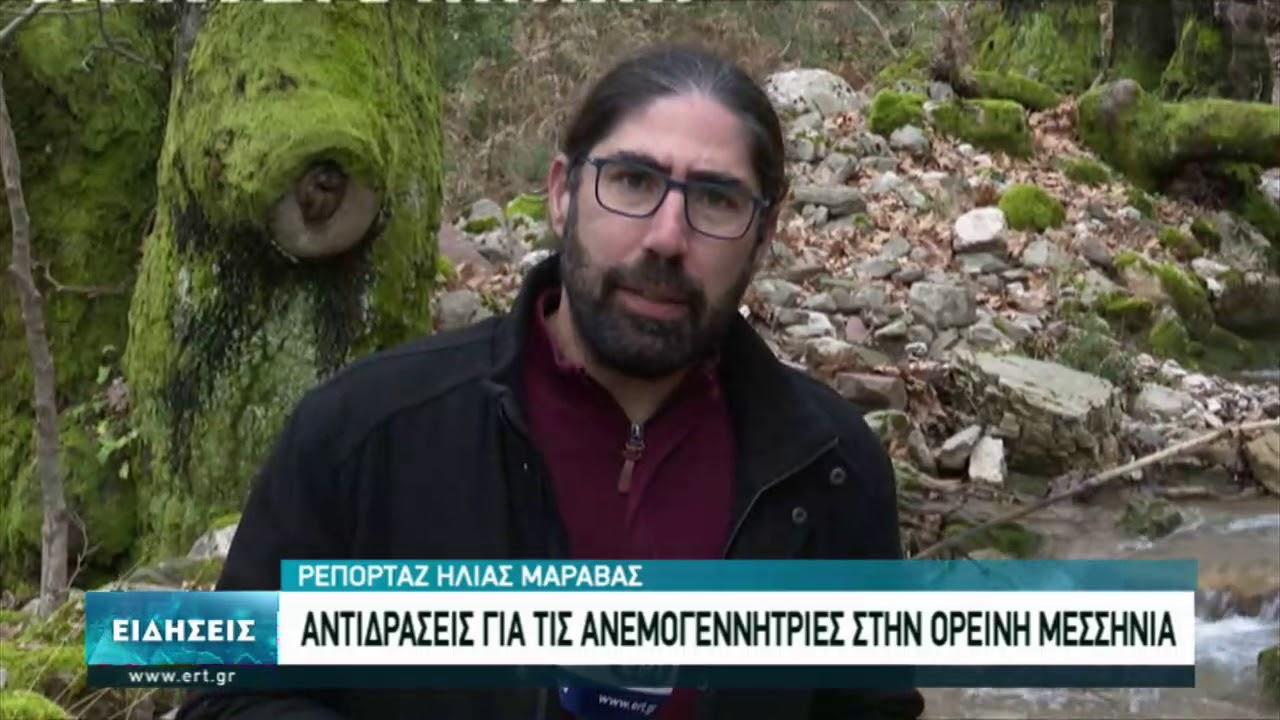 Αντιδράσεις για το πάρκο ανεμογεννητριών στο ναό του Επικούριου Απόλλωνα στην Ηλεία |30/1/2021 | ΕΡΤ