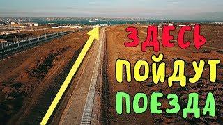 Крымский мост(17.10.2018) Ж/Д подходы с Крыма растут невероятными темпами!
