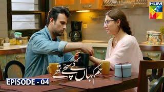 Hum Kahan Ke Sachay Thay Episode 4   HUM TV