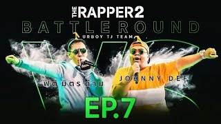 ฟิต มิตร ด้าม Vs JOHNNY DEF | BATTLE ROUND | URboyTJ TEAM | THE RAPPER 2