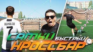 САМЫЙ БЫСТРЫЙ КРОССБАР VS. FELIX FIFA