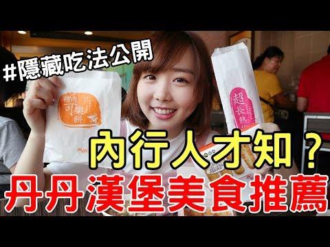 【Kiki】丹丹漢堡員工推薦美食!麵線羹加這個變超好吃!?