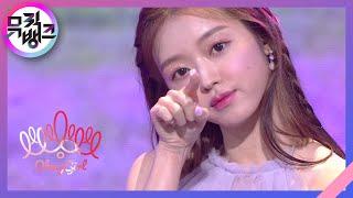 Dear you(나의 봄에게) - 오마이걸(OH MY GIRL) [뮤직뱅크/Music Bank]   KBS 210514 방송