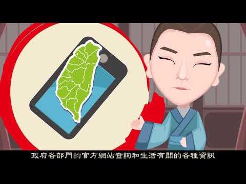 「政府資訊公開法」動畫宣導影片(客語版)
