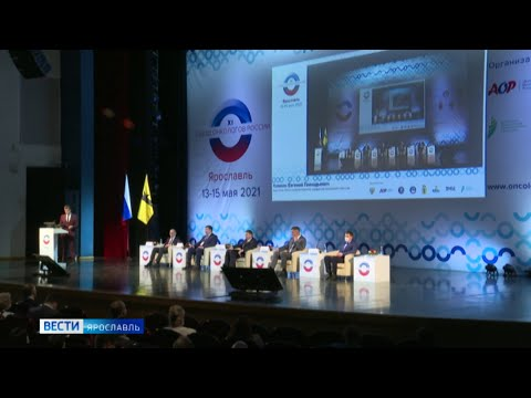 В Ярославле открылся XI съезд онкологов России