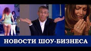 Новости Шоубиза. Бузова упала.Пресняков оскорбил Баскова.Киркоров стыд.Панин на ютуб.SEREBRO