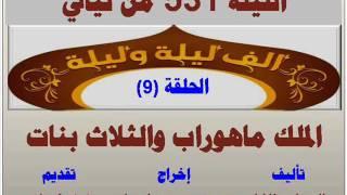 تحميل اغاني الف ليلة وليلة 531 : الملك ماهوراب والثلاث بنات - الحلقة 9 MP3