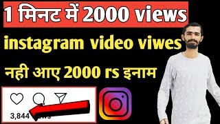 instagram live video views hack - TH-Clip