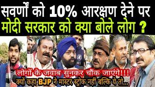 मोदी सरकार ने दिया सवर्णों को 10% आरक्षण। क्या बोले लोग।#Reservation #BjP #Modi। Online News India ।
