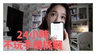 挑戰24小時不玩手機 #Challenge with R