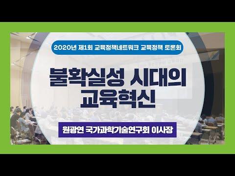 2020년 제1회 교육정책네트워크 교육정책 토론회 ① 동영상표지