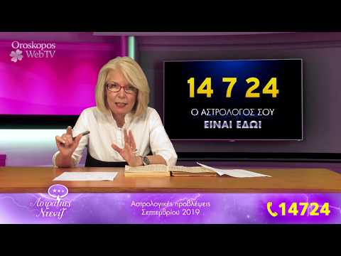 Αστρολογικές Προβλέψεις Σεπτεμβρίου 2019 σε βίντεο