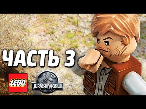 LEGO Jurassic World Прохождение - Часть 3 - БИТВА ДИНОЗАВРОВ