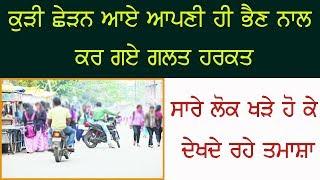 Besharm Bande Ne Bhen Praa De Rishte Nu Kar Ditta Taar Taar   Punjab News