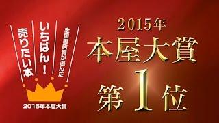 2015年本屋大賞第1位!!上橋菜穂子『鹿の王』プロモーションビデオ