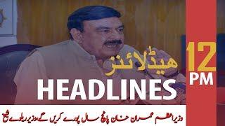 ARY News Headlines | PM Imran Khan Will Complete His Tenure: Sheikh Rasheed | 12 PM | 18 Nov 2019