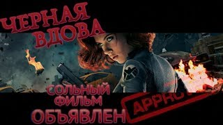 Чёрная Вдова СОЛЬНЫЙ ФИЛЬМ официально подтвержден!