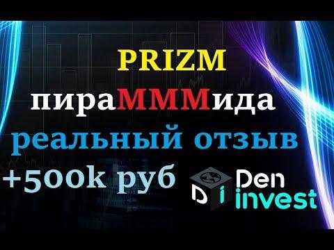 Prizm обзор Реальный отзыв Новости сколько заработал в пираМММиде призм