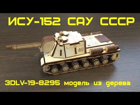 ИСУ-152 (Объект 241) САУ СССР собранная модель