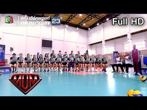 ซูเปอร์หม่ำ |  วอลเลย์บอลหญิงทีมชาติไทย | วง MILD | 11 ก.ย. 61 Full HD