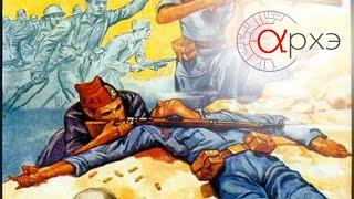 "Александр Шубин: ""Великая испанская революция (1931-1939)"""