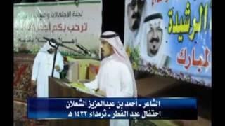 preview picture of video 'الشاعر/ أحمد بن عبدالعزيز الشعلان - ثرمداء 1432هـ'