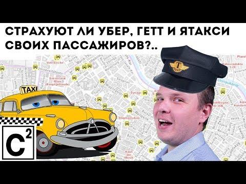Что Uber/Gett/ЯндексТакси умалчивают о страховке пассажиров?