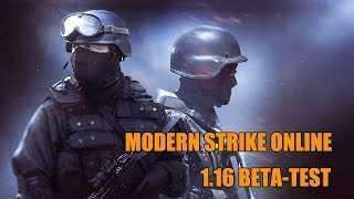 МНЕНИЕ О БЕТА ВЕРСИИ 1.162 |Modern Strike Online