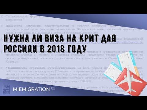 Нужна ли виза на Крит для россиян в 2018 году