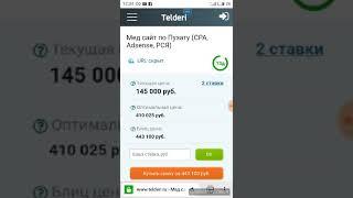 Медицинский сайт за 410 000 руб с оферной монетизацией