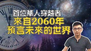 來自2060年的未來人:2020年以後的地球將發生哪些驚天變化?人類未來的命運會是如何?【地球旅館】