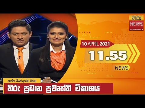 Hiru News 11.55 AM | 2021-04-10
