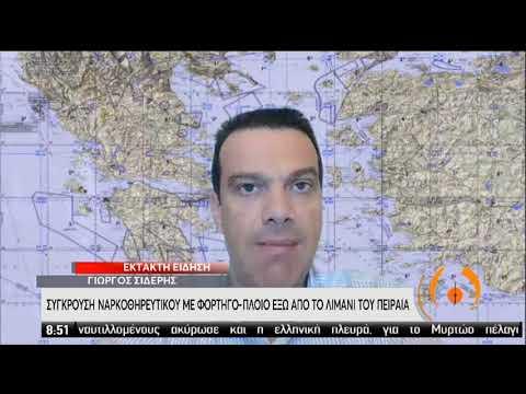 Πειραιάς   Σύγκρουση Ναρκοθηρευτικού με φορτηγό-πλοίο   27/10/2020   ΕΡΤ