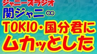 ★ジャニーズラジオ★関ジャニ村上信五「あいつ国分太一、なんやねん」